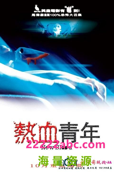 2002郑保瑞恐怖《恐怖热线2:热血青年》HD1080P.国粤双语.中字4k|1080p高清