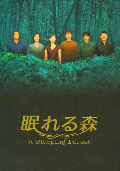 [沉睡的森林/沉睡森林][全12集][日语中字]4k|1080p高清