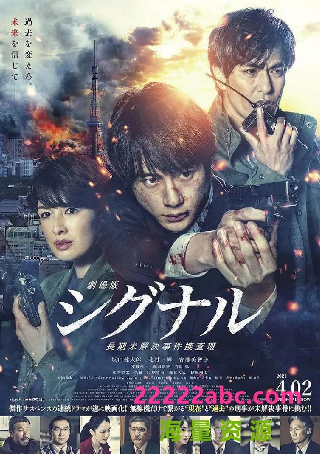 2021日本剧情《信号 长期未解决事件搜查组 剧场版》BD1080P.日语中字4K|1080P高清