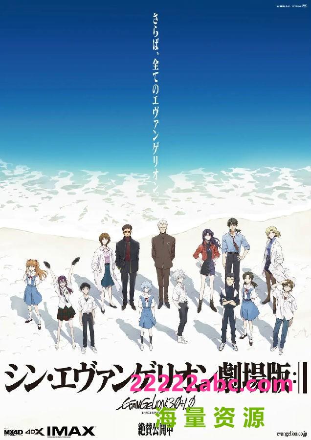 2021高分科幻动画《福音战士新剧场版:终》HD1080P.日语官方中字4K|1080P高清