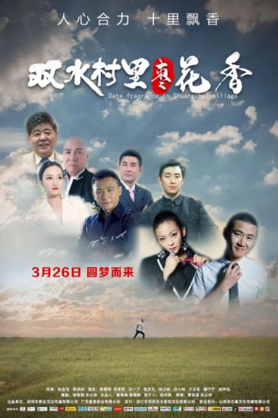 《双水村里枣花香》4K 1080P高清