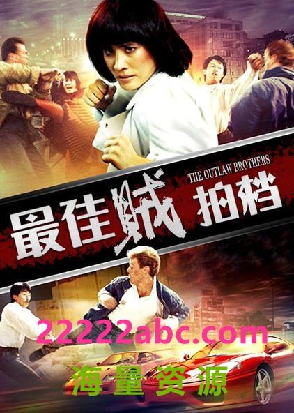 《最佳贼拍档》4k 1080p高清