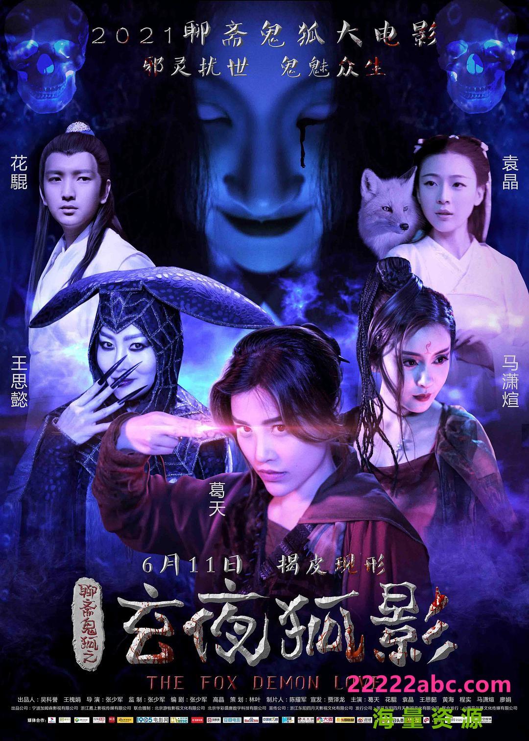 2021惊悚奇幻《玄夜狐影》HD4K/1080P.国语中字4K 1080P高清
