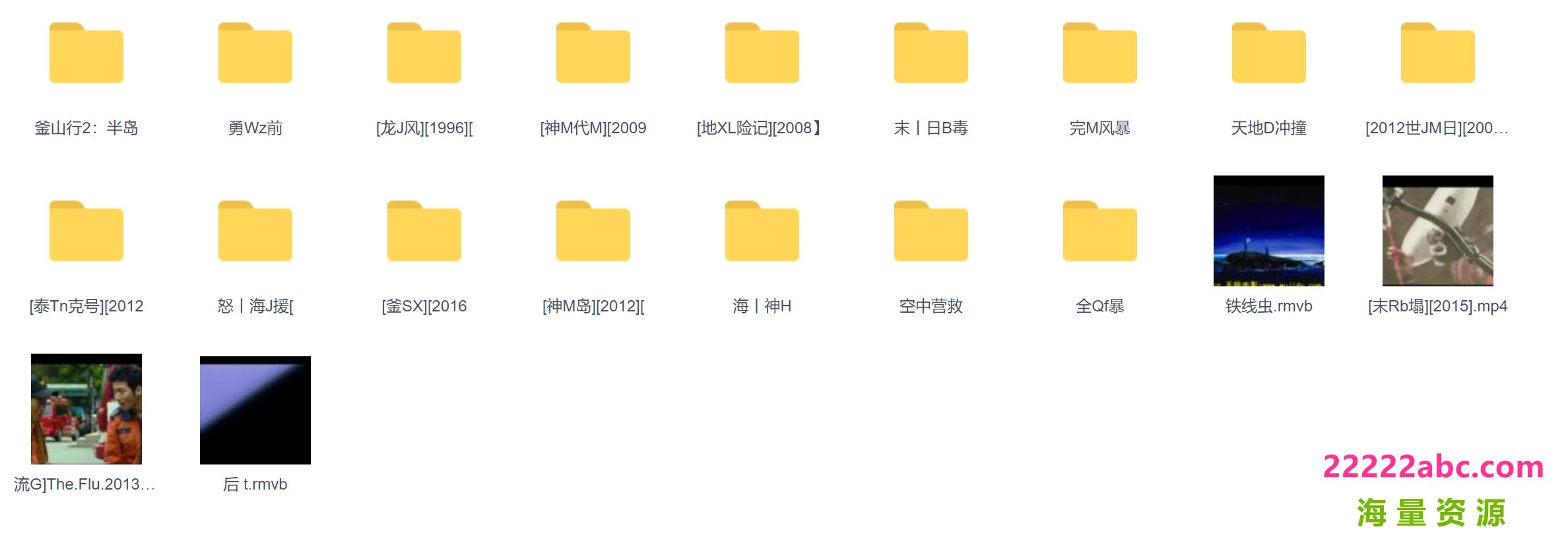 灾难题材电影66部合集 高清 4k|1080p高清