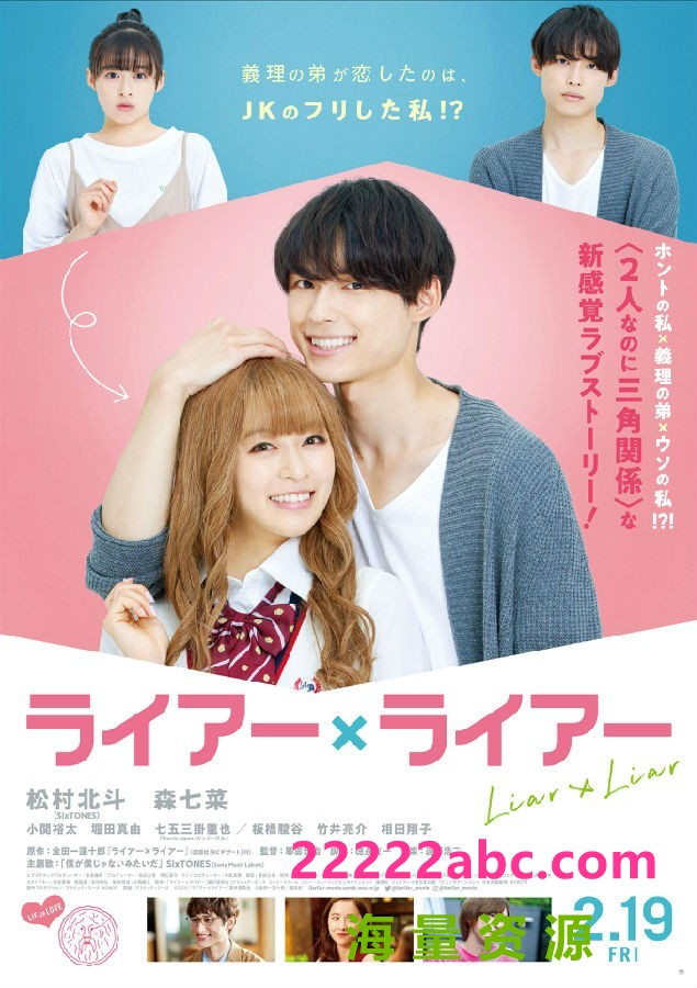 2021日本爱情《谎言×谎言》HD1080P.日语中字4K 1080P高清