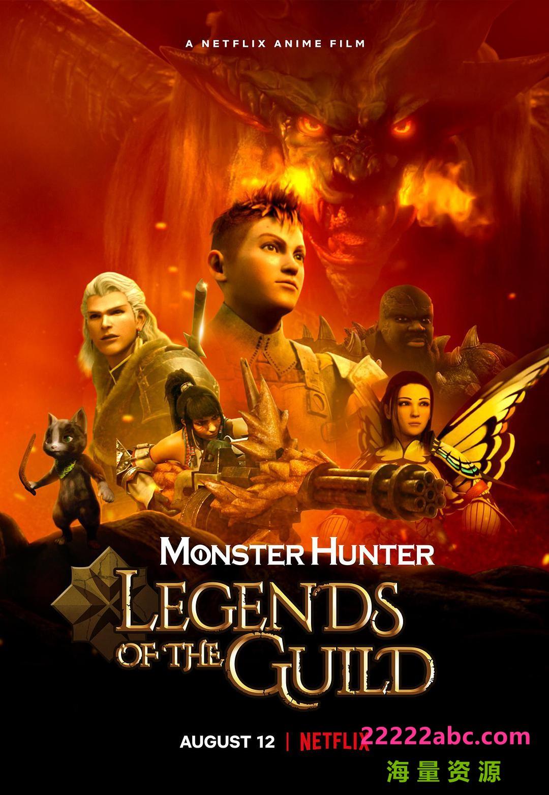 2021美国动画《怪物猎人:公会传奇》HD1080P.英语中字4K|1080P高清