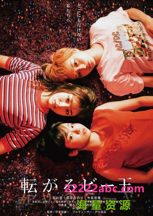 2020日本剧情《滚动的玻璃球》HD720P.日语中字4K|1080P高清