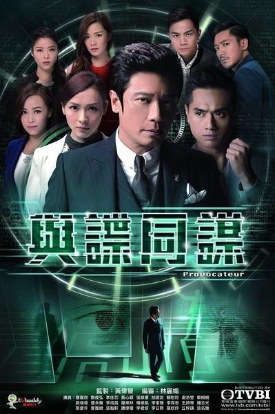 [TVB与谍同谋网盘资源下载][2008年高清HD720P-MKV.TS25集]4k|1080p高清