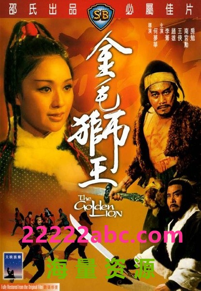 [香港TVB][金毛狮王][720P高清/26.59G/每集1.3G][1994年][国语无字幕][网盘资源下载]4k|1080p高清