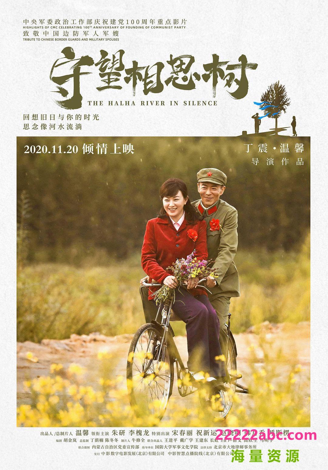 2020剧情爱情《守望相思树》HD4K.国语中字4K|1080P高清