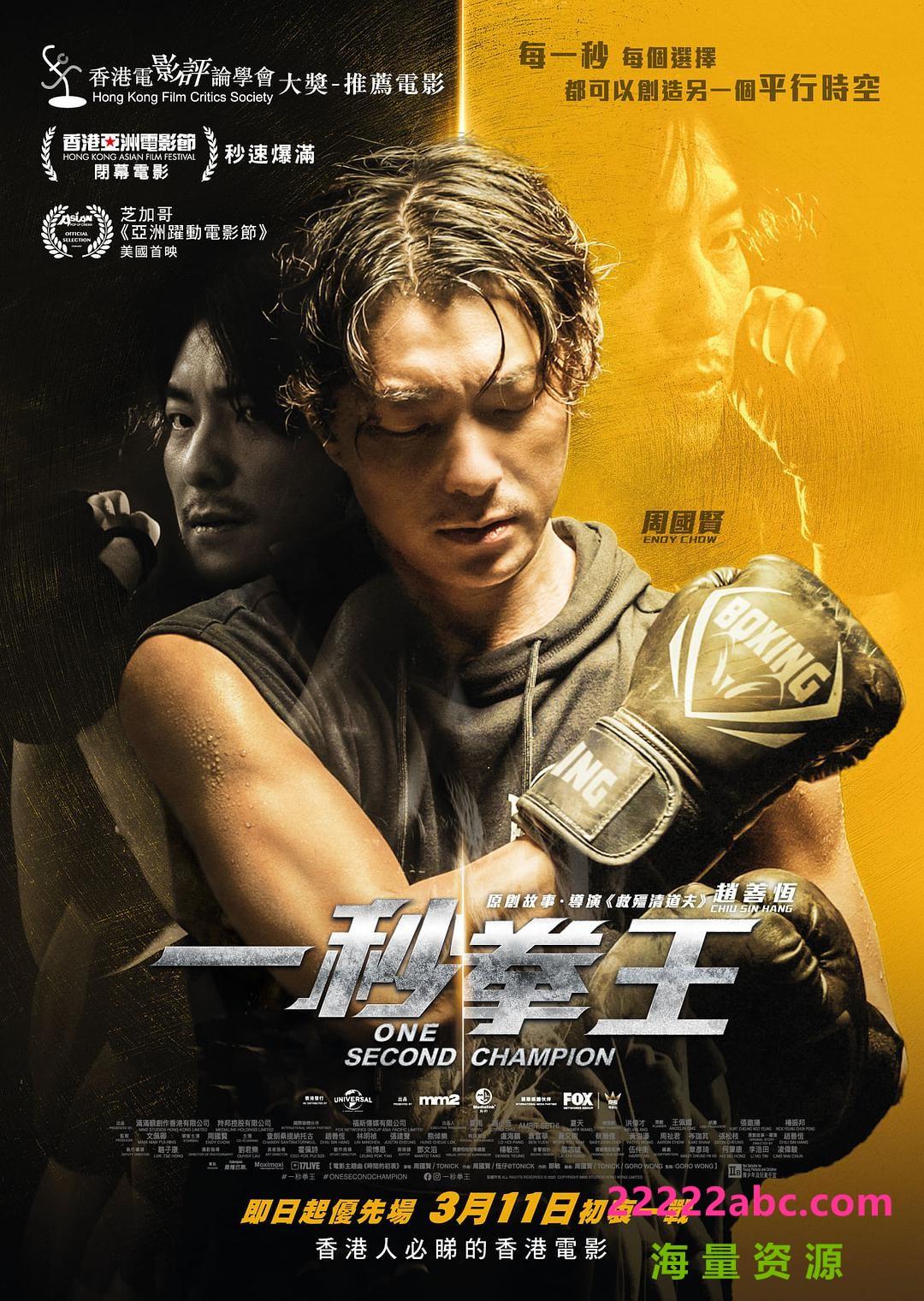 2020剧情《一秒拳王》1080p.国粤双语.BD中字4K|1080P高清