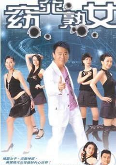 [窈窕熟女][GOTV源码TS][720P高清/20.6G/每集810M]2005年[国语无字幕]4k|1080p高清