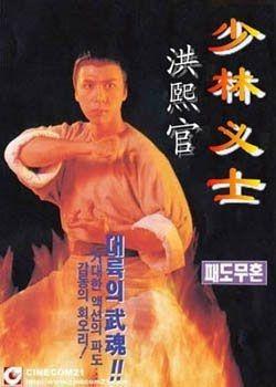 [甄子丹版][少林义士洪熙官][网盘资源下载][1994年高清1080P][国粤双语]4k|1080p高清