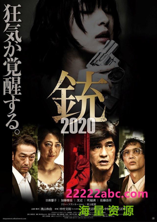 2020日本剧情《枪2020》HD720P.日语中字4K 1080P高清