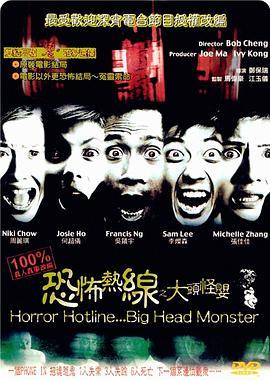 2001郑保瑞恐怖《恐怖热线:大头怪婴》HD1080P.国粤双语.中字4k|1080p高清