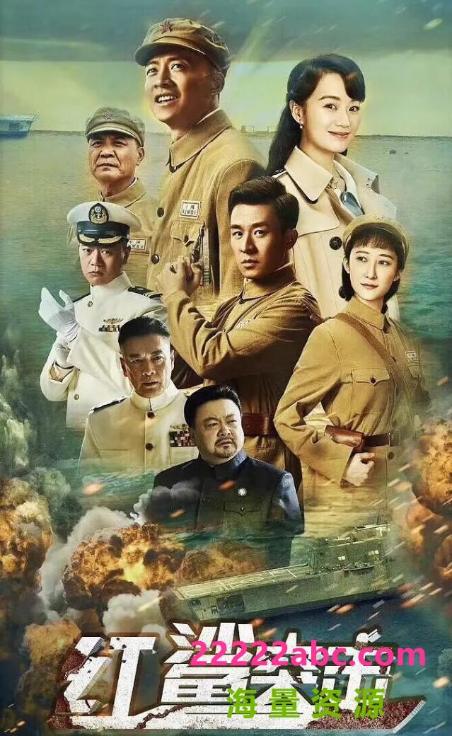 超清1080P《红鲨突击》电视剧 百度网盘4k|1080p高清