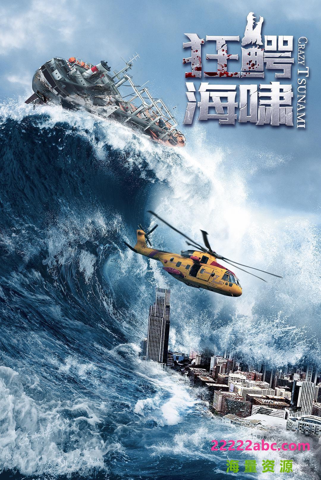 2021剧情《狂鳄海啸》4k.HD国语中字4K|1080P高清