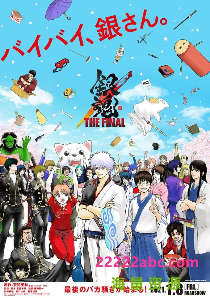 2021高分动画喜剧《银魂:最终篇》HD1080P.日语中字4K|1080P高清