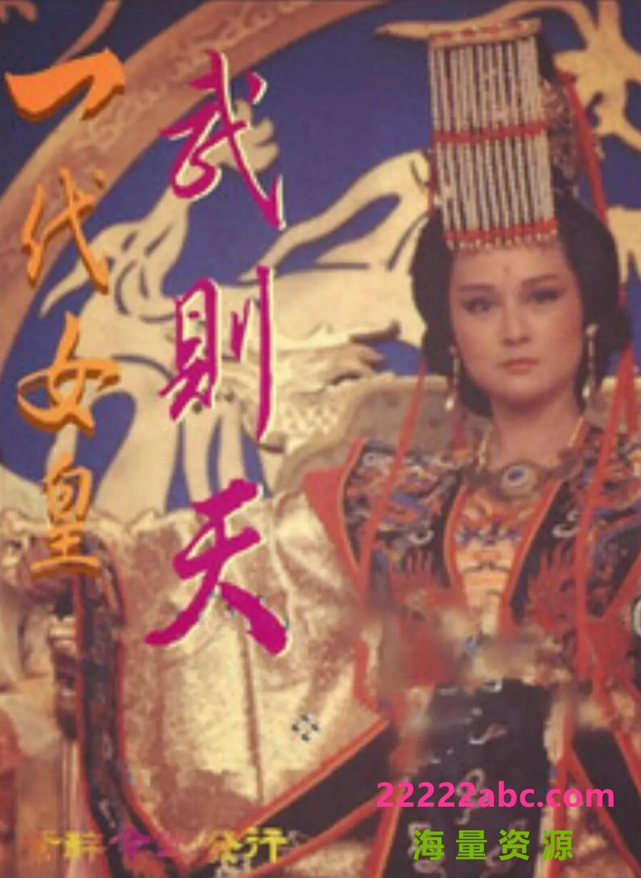 [百度网盘][一代女皇武则天][CCTV怀旧剧场][DVD-MKV][高清20.73G/每集550M][1985年][潘迎紫/樊日行][国语无字幕]4k|1080p高清