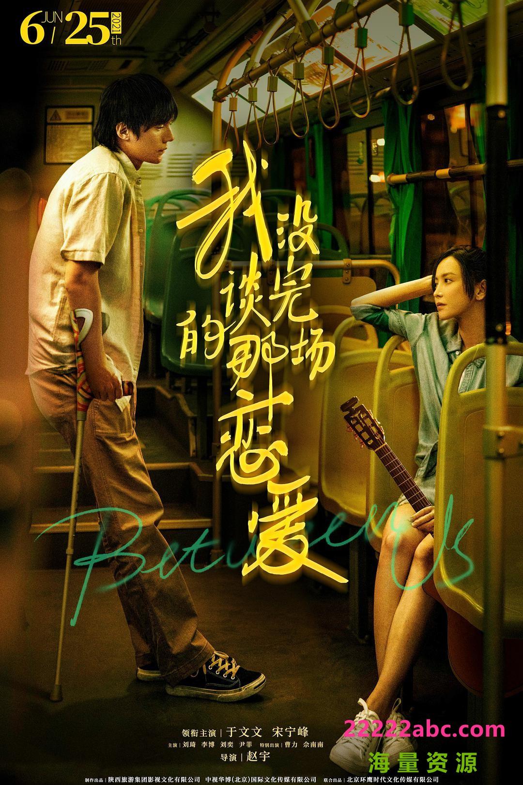 2021国产爱情《我没谈完的那场恋爱》HD4K/1080P.国语中字4K 1080P高清