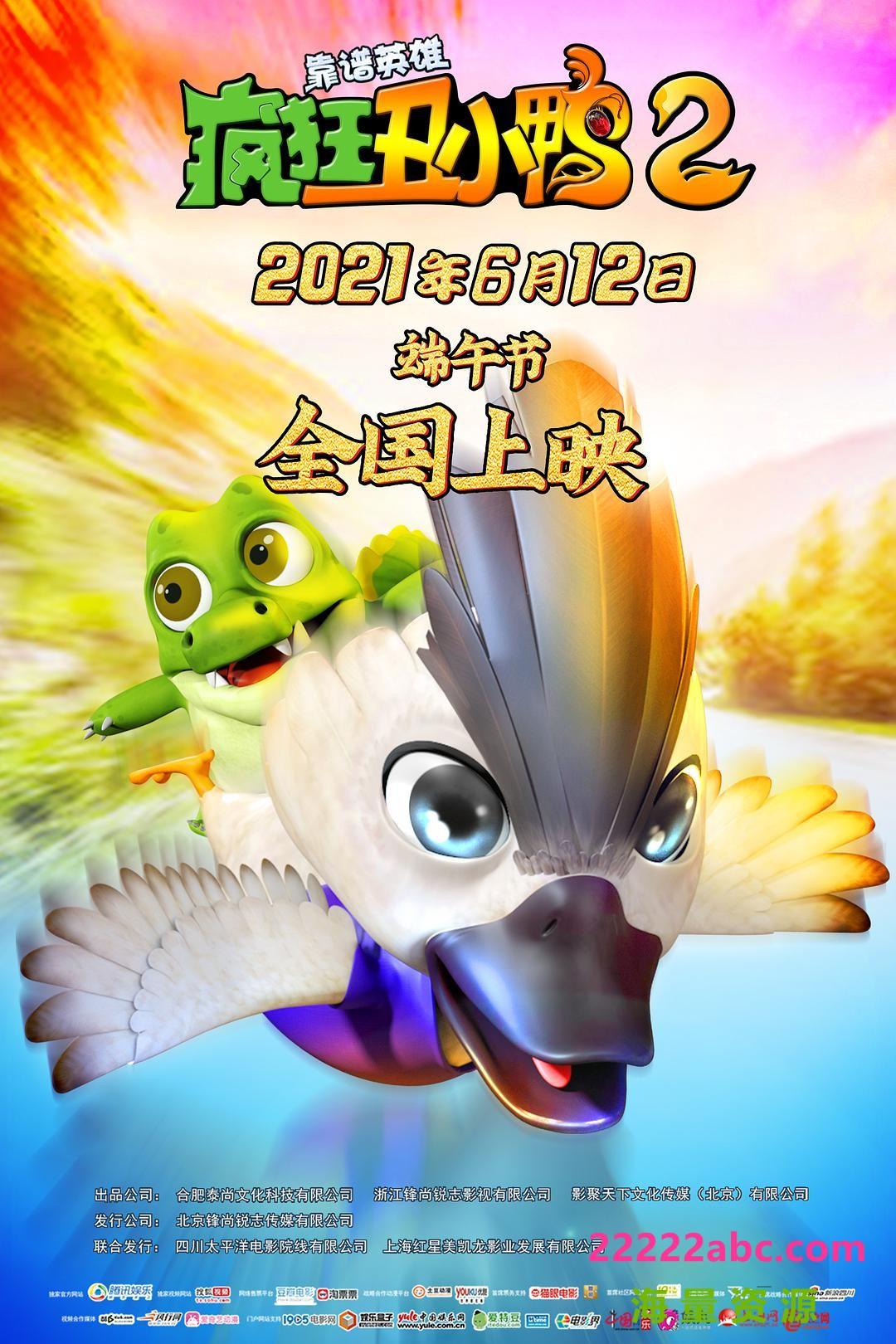 2021国产动画冒险《疯狂丑小鸭2靠谱英雄》HD4K.国语中字4K|1080P高清