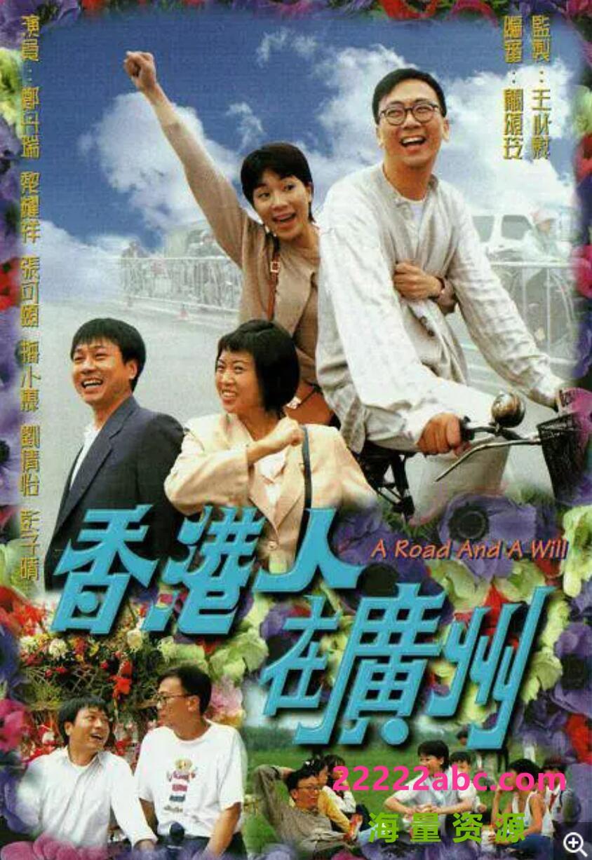 [百度网盘][香港人在广州][GOTV源码TS][720P高清16.34G/每集840M][1997年][郑丹瑞/张可颐][国语外挂字幕+粤语音轨4k 1080p高清