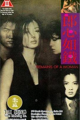 [ATV]1993【郎心如铁/失落真心】【MKV格式432P每集200M】【粤语中字】4k|1080p高清