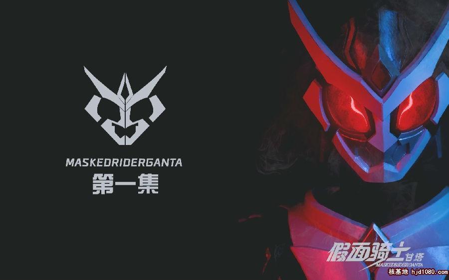 ][假面騎士甘塔 Kamen Rider Ghanta][全集][国语中字]4K|1080P高清