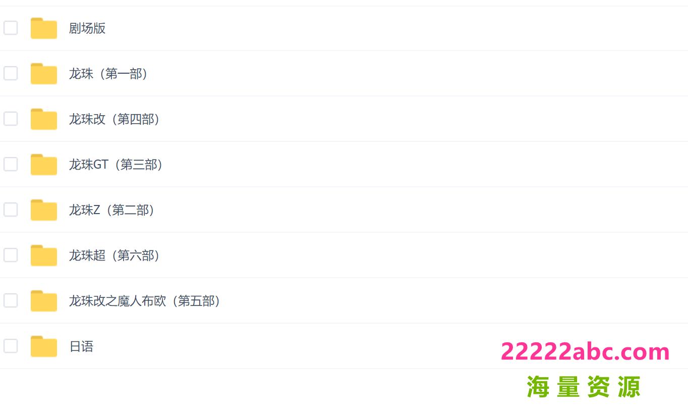 七龙珠动画版全集+剧场版全20部  国语日本版 GT4k|1080p高清