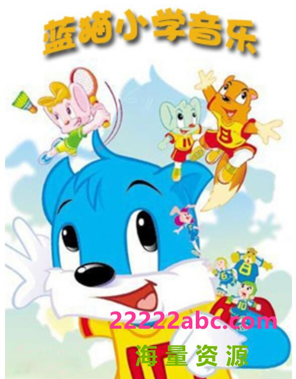 超清480P《蓝猫小学音乐》动画片 全16集4k 1080p高清