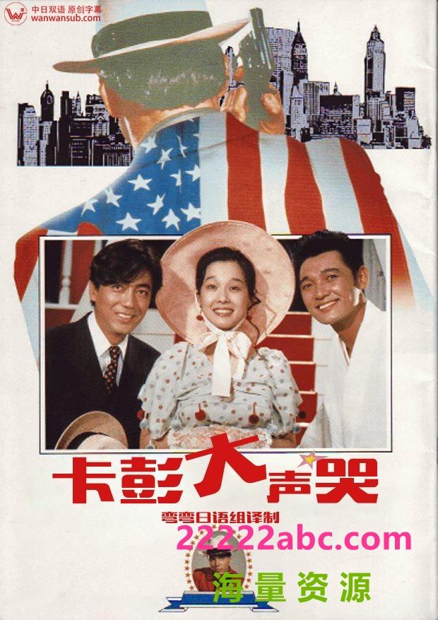 1985日本喜剧动作《卡波涅痛哭》HD1080P.中日双字4k|1080p高清