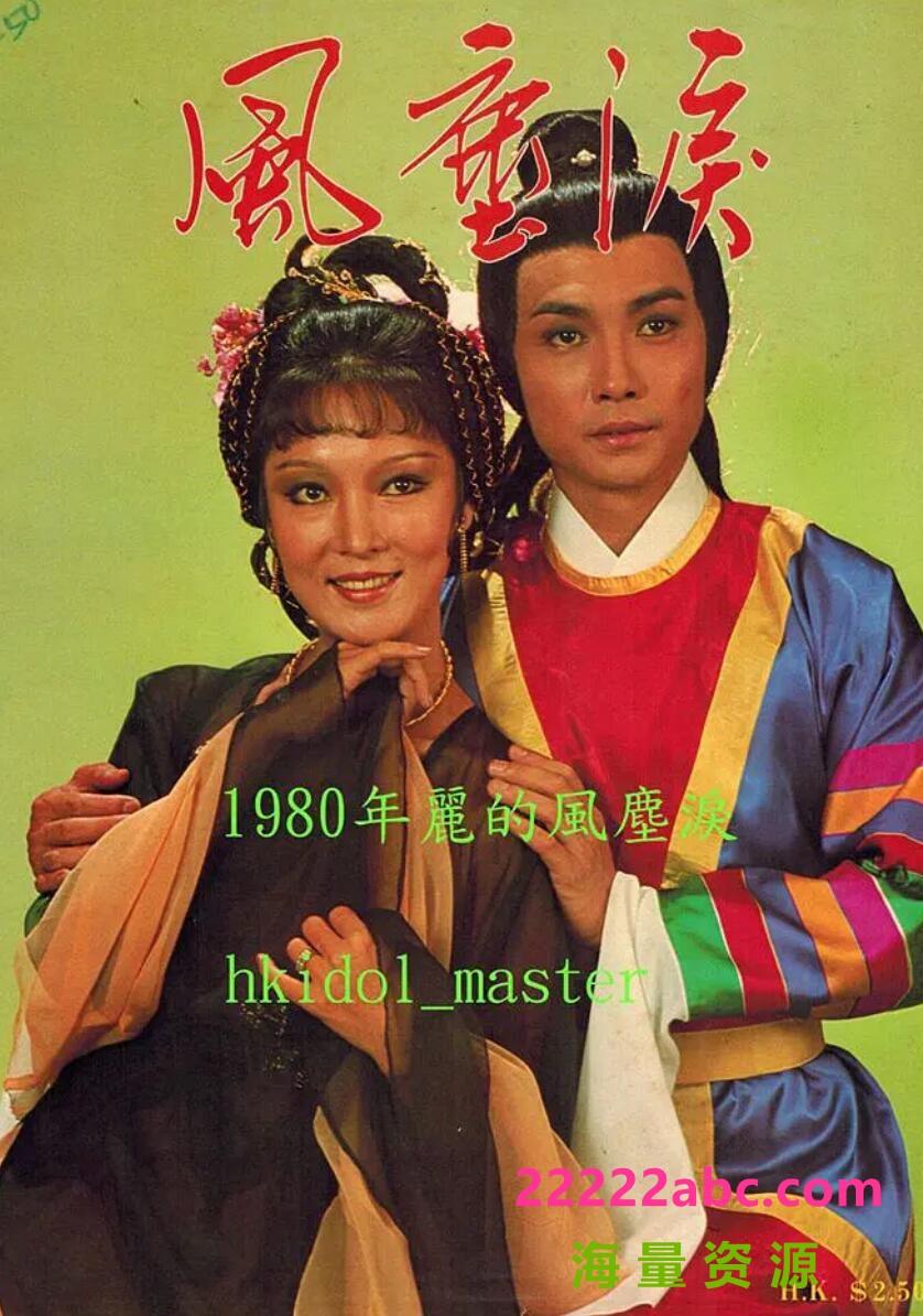 1980[风尘泪][MYTVsuper源码-TS][1080P][粤语外挂中字][24集全 每集1.2GB][朱江 恬妮 文千岁 刘松仁]百度网盘4k|1080p高清