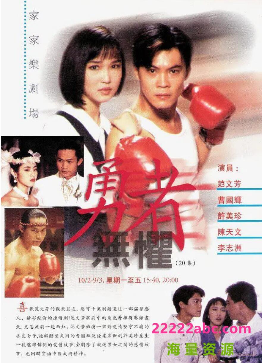 1994新加坡[勇者无惧]toggle-RMVB][576P][国语无字][20集全 每集约150M][曹国辉 范文芳 许美珍 陈天文]百度网盘4k|1080p高清