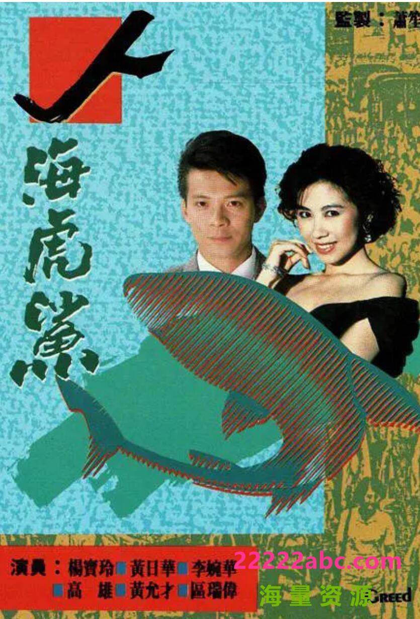 [百度网盘下载][人海虎鲨][GOTV源码TS][720P高清16.17G/每集830M][1989年][黄日华/杨宝玲/李婉华][国语无字幕]4k|1080p高清