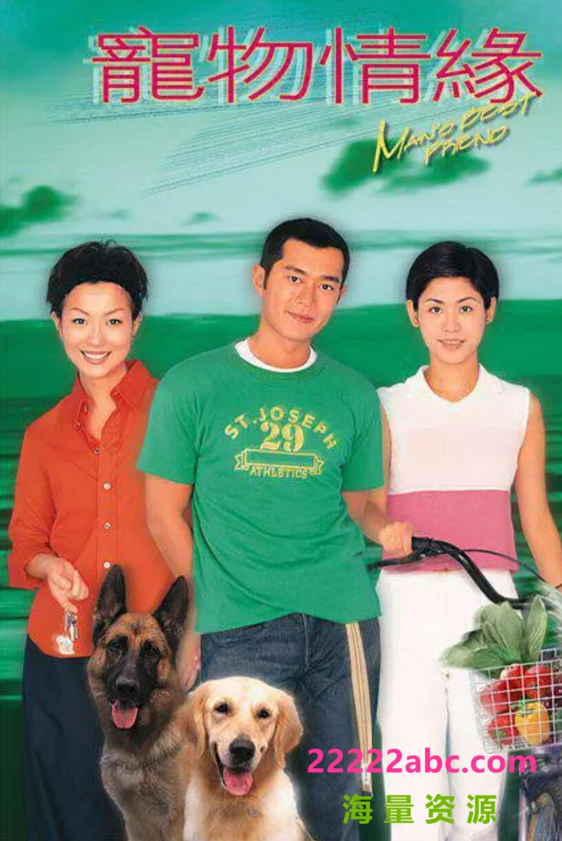 [][宠物情缘][GOTV源码TS][720P高清16.15G/每集830M][1998年][古天乐/宣萱/郑秀文][国语无字幕]4k|1080p高清
