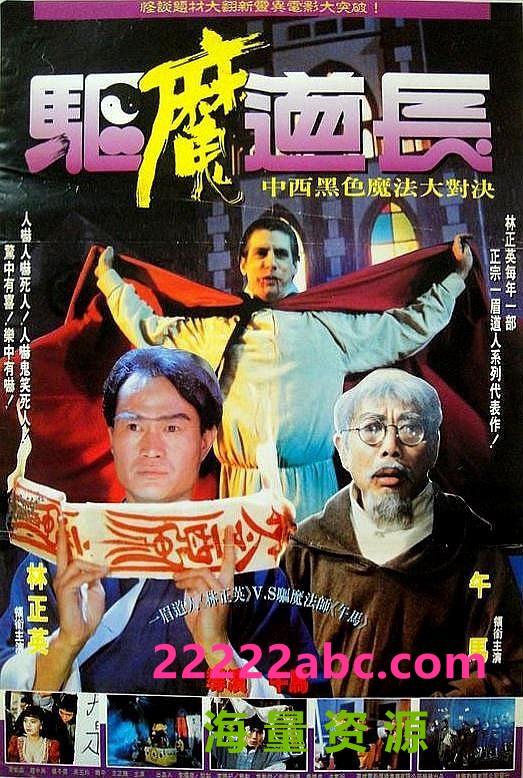 1993林正英邹兆龙喜剧《驱魔道长》HD1080P.国粤双语.中字4k|1080p高清