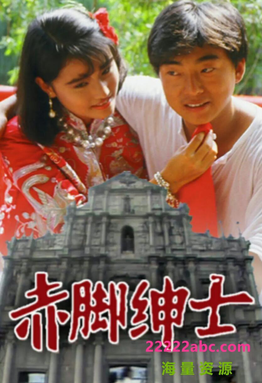 [赤脚绅士][][GOTV源码TS][720P高清16.8G/每集830M][1986年][周海媚/吕方/刘青云][国语无字幕]4k|1080p高清