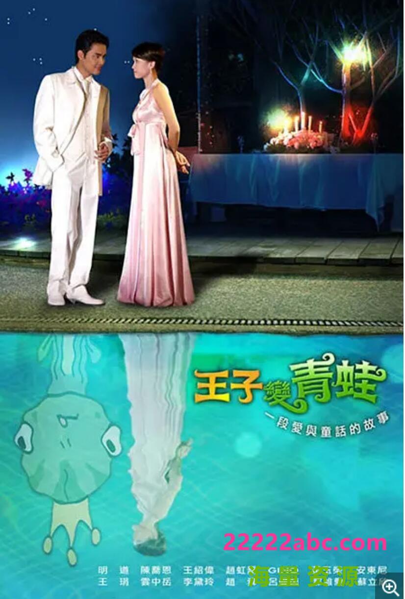 [王子变青蛙][百度网盘下载][16DVD5/VOB/61G][2005年][陈乔恩/明道/王少伟][国语中字幕]4k|1080p高清