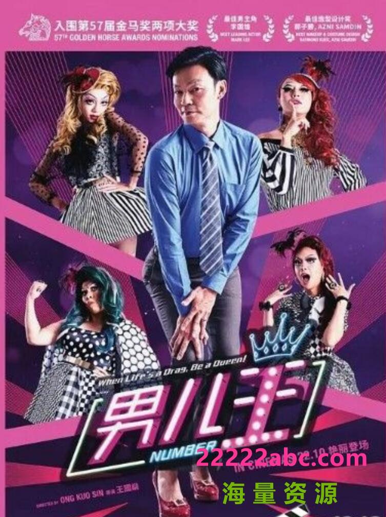 2020新加坡喜剧《男儿王》HD1080P.国语中字4K|1080P高清