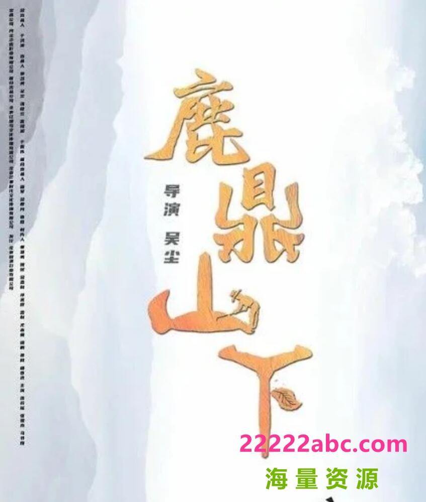 2021国产剧情《鹿鼎山下》HD4K.国语中字4K|1080P高清