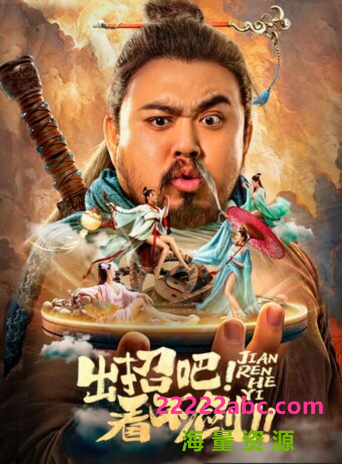 2021奇幻喜剧《出招吧!看不剑!》1080p.HD国语中字4K|1080P高清