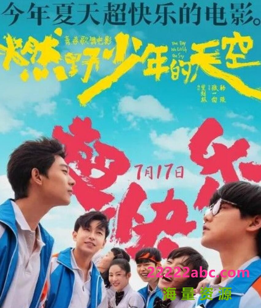 2021彭昱畅喜剧歌舞《燃野少年的天空》HD1080P.国语中字4K|1080P高清