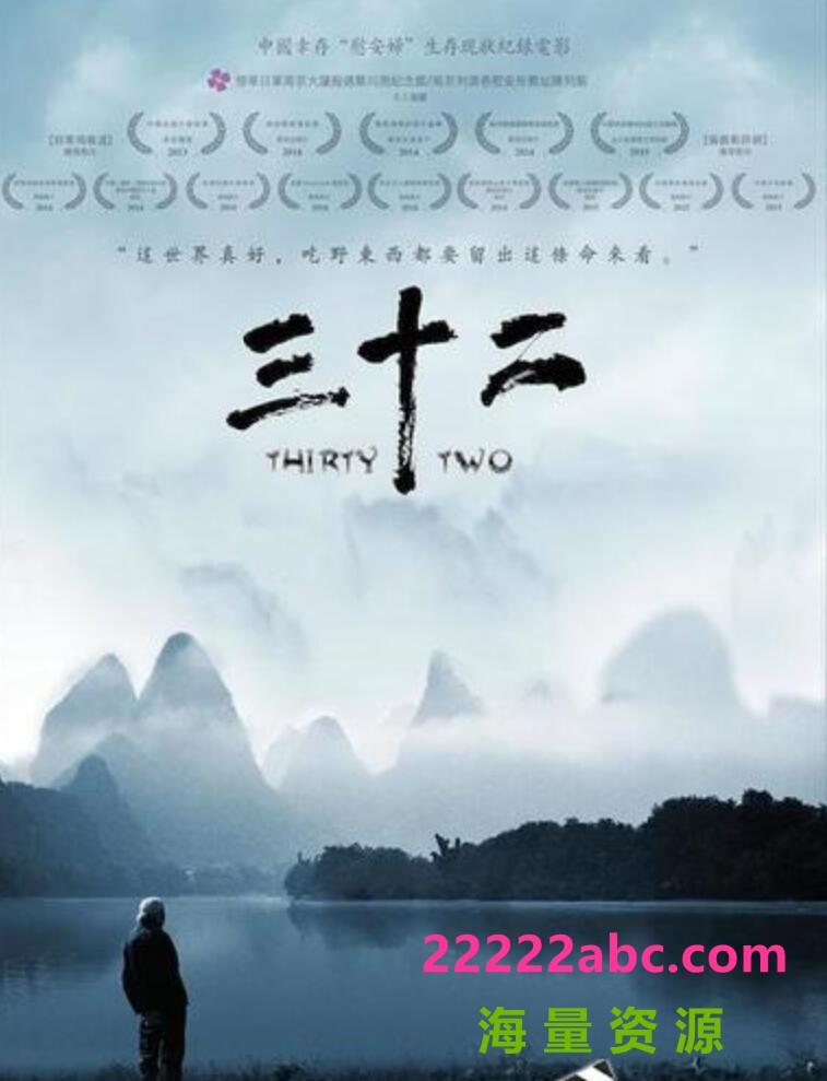 2013高分慰安妇纪录片《三十二》HD1080P.国语中字4k|1080p高清