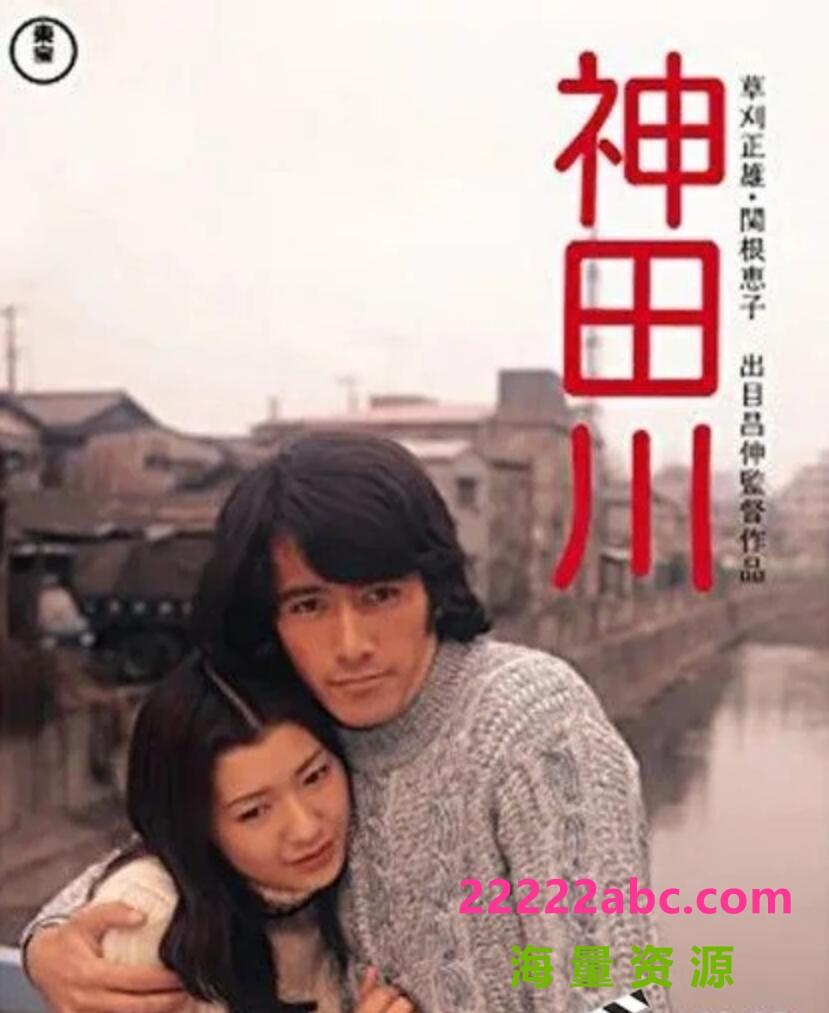 1974日本剧情《神田川》HD1080P.中日双字4k|1080p高清