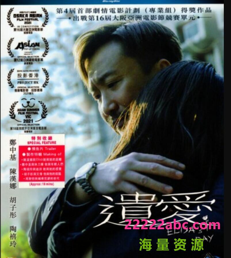 2021剧情《遗爱》1080p.国粤双语.BD中字4K 1080P高清