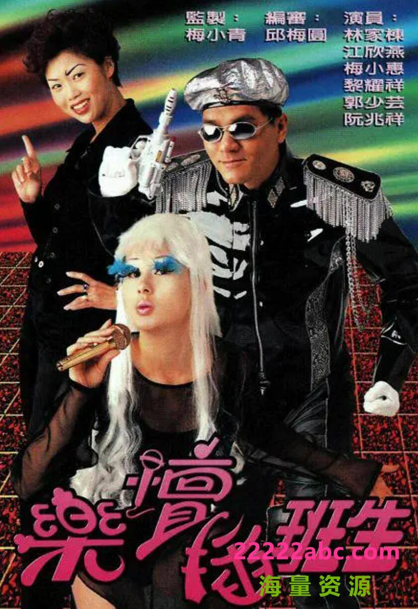 [香港/TVB/1997/乐坛插班生/GOTV源码/20集全/每集约900MB/粤语无字/ts/]4k|1080p高清