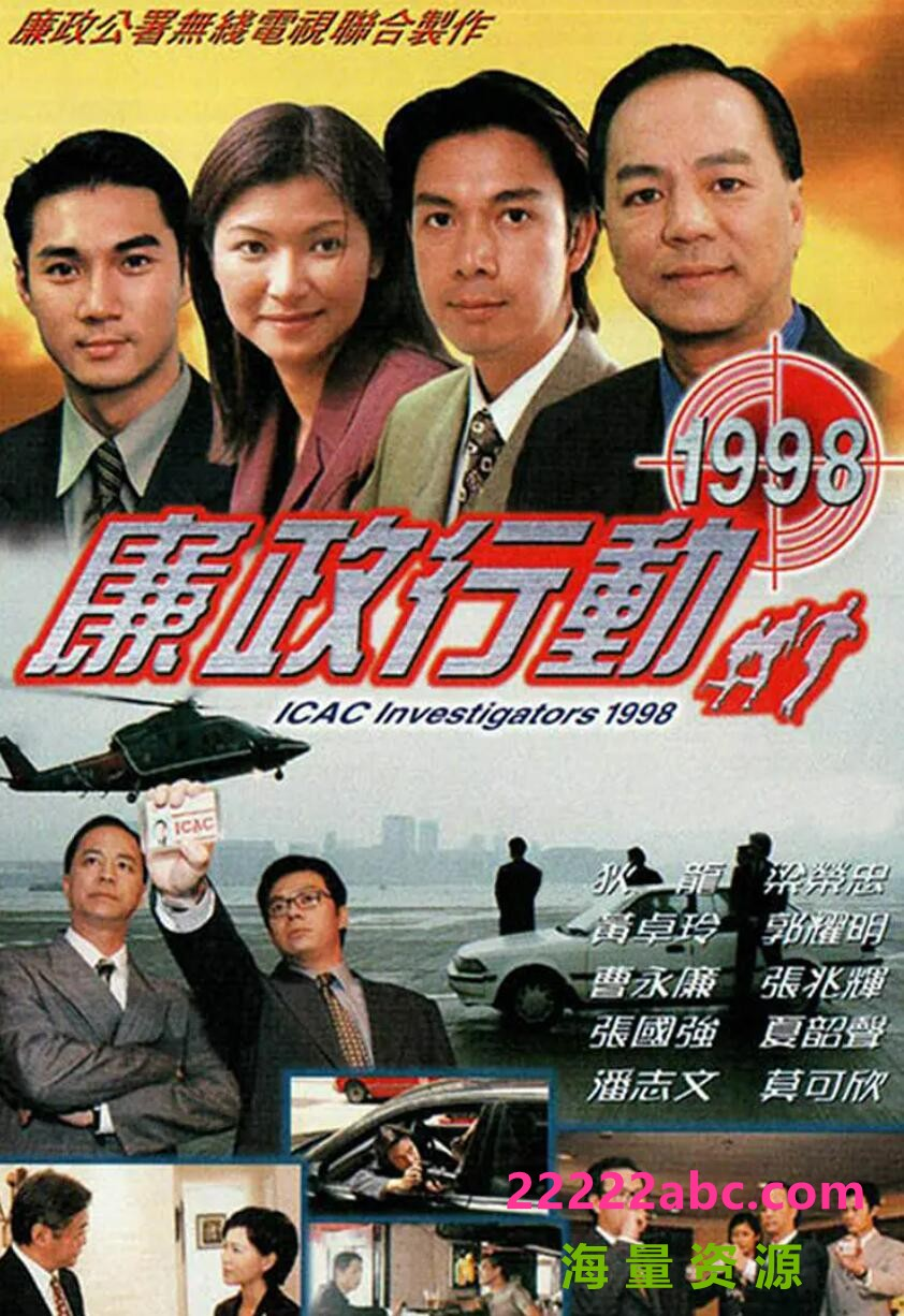 [廉政行动1998][][GOTV源码TS][720P高清MKV/3.95G/每集800M][狄龙/张兆辉][国语+粤语音轨无字幕]4k|1080p高清