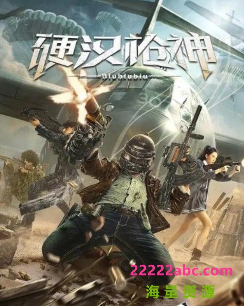 2021高分动作冒险《硬汉枪神》HD4K.国语中字4K|1080P高清