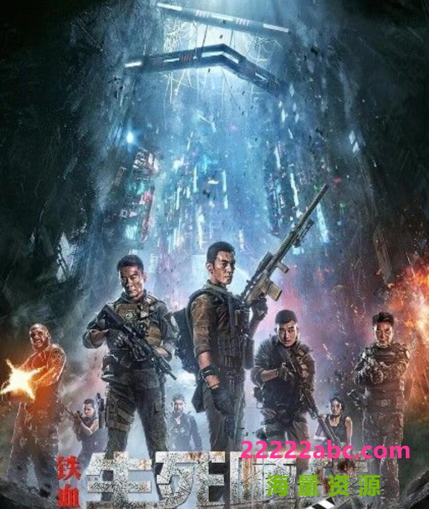 2021动作科幻《铁血:生死隧战》HD1080P.国语中字4K 1080P高清