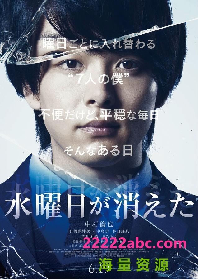 2020日本剧情《星期三消失了》BD1080P.日语中字4K|1080P高清